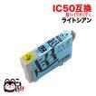 【高品質】エプソン IC50互換 超ハイクオリティ互換インクカートリッジ【メール便送料無料】 ライトシアン