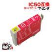 【高品質】エプソン IC50互換 超ハイクオリティ互換インクカートリッジ【メール便送料無料】 マゼンタ
