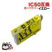 【高品質】エプソン IC50互換 超ハイクオリティ互換インクカートリッジ【メール便送料無料】 イエロー