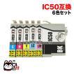 エプソン IC50互換インクカートリッジ6色セット IC6CL50【メール便送料無料】