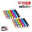 (高品質)エプソン用 IC70 超ハイクオリティ互換インクカートリッジ 増量6色×2個セット IC6CL70L EP-306 EP-706A EP-775A EP-775AW(メール便送料無料)
