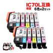 エプソン用 IC70互換インク 増量6色セットIC6CL70L×2パック EP-306 EP-706A EP-775A EP-775AW EP-776A EP-805A(メール便送料無料) 増量6色セット×2パック