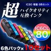 IC6CL80L エプソン用 IC80 互換インク 超ハイクオリティ 増量 6色×10セット 増量6色×10個セット