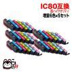 IC6CL80L エプソン用 IC80 互換インク 超ハイクオリティ 増量 6色×5セット 増量6色×5個セット