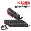 ICBK80L エプソン用 IC80 互換インクカートリッジ 超ハイクオリティ 増量 ブラック 10個セット 増量ブラック×10個パック