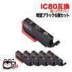 ICBK80L エプソン用 IC80 互換インクカートリッジ 超ハイクオリティ 増量 ブラック 6個セット 増量ブラック×6個パック