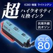 ICLC80L エプソン用 IC80 互換インクカートリッジ 超ハイクオリティ 増量 ライトシアン 増量ライトシアン
