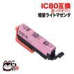 ICLM80L エプソン用 IC80 互換インクカートリッジ 超ハイクオリティ 増量 ライトマゼンタ 増量ライトマゼンタ