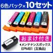 KUI クマノミ エプソン用 互換 インク 増量6色×10セット <純正メンテナンスボックス EPMB1 おまけ> 増量6色×10セット+EPMB1