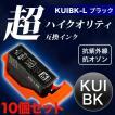 KUI エプソン用 超ハイクオリティ 互換 インク 増量ブラック 10個パック KUI-BK-L