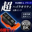 KUI エプソン用 超ハイクオリティ 互換 インク 増量ブラック 6個パック KUI-BK-L