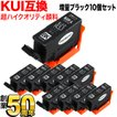 KUI エプソン用 超ハイクオリティ 互換 インク 顔料 増量ブラック 10個パック KUI-BK-L