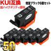 KUI エプソン用 超ハイクオリティ 互換 インク 顔料 増量ブラック 6個パック KUI-BK-L