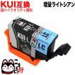 KUI-LC-L エプソン用 KUI クマノミ 互換インク 超ハイクオリティ顔料 増量 ライトシアン 増量ライトシアン