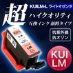 KUI-LM-L エプソン用 KUI クマノミ 互換インク 超ハイクオリティ顔料 増量 ライトマゼンタ 増量ライトマゼンタ