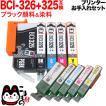 【プリンターお手入れセット】キヤノン BCI-326+325互換インク 5色セット+洗浄カートリッジ5色用セット【送料無料】