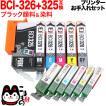 【プリンターお手入れセット】キヤノン BCI-326+325互換インク 6色セット+洗浄カートリッジ6色用セット【メール便送料無料】