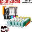 【プリンターお手入れセット】キヤノンBCI-351XL+350XL互換インク 増量5色セット+洗浄カートリッジ5色用セット【メール便送料無料】