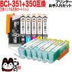 【プリンターお手入れセット】キヤノンBCI-351XL+350XL互換インク 増量6色セット+洗浄カートリッジ6色用セット【メール便送料無料】