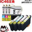 【プリンターお手入れセット】エプソン IC46互換インク4色セット+洗浄カートリッジ4色用セット【メール便送料無料】