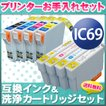 IC69 エプソン用 互換 インク染料4色セット+洗浄カートリッジ4色用セット お手入れセット