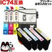 エプソン用 IC74互換インク 4色セット+洗浄カートリッジ4色用セット PX-M5040C6 PX-M5040C7 PX-M5040F PX-M5041C6(メール便送料無料) お手入れセット