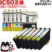 (プリンターお手入れセット)エプソン IC50互換インク6色セット+洗浄カートリッジ6色用セット EP-301 EP-302 EP-702A EP-703A EP-704A(メール便送料無料)