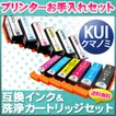 KUI (クマノミ) エプソン用 互換 インク 6色セット+洗浄カートリッジ6色用セット お手入れセット