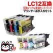 【プリンターお手入れセット】ブラザー LC12互換インク 顔料BK採用 4色セット+洗浄カートリッジ4色用セットDCP-J525N DCP-J540N DCP-J725N【送料無料】