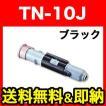 ブラザー(brother) TN-10J 互換トナー【送料無料】 ブラック
