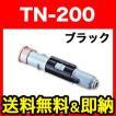 ブラザー(brother) TN-200 互換トナー【送料無料】 ブラック