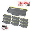 ブラザー(brother) TN-26J 互換トナー 10個セット【送料無料】 互換トナー ブラック 10個セット