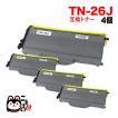 ブラザー(brother) TN-26J 互換トナー 4個セット【送料無料】 互換トナー ブラック 4個セット