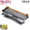 ブラザー(brother) TN-27J 互換トナー【送料無料】  ブラック