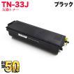 ブラザー(brother) TN-33J 互換トナー【送料無料】 互換トナー ブラック