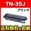 ブラザー(brother) TN-35J 互換トナー【送料無料】 互換トナー ブラック