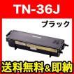 ブラザー(brother) TN-36J 互換トナー【送料無料】 互換トナー ブラック