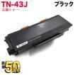 ブラザー(brother) TN-43J 互換トナー (84XXC700147)【送料無料】 ブラック