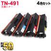 ブラザー(brother) TN-491 互換トナー  4色セットMFC-L8610CDW MFC-L9570CDW HL-L8360CDW HL-L9310CDW(送料無料)