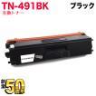ブラザー(brother) TN-491BK 互換トナー  (84GT810K147)MFC-L8610CDW MFC-L9570CDW HL-L8360CDW HL-L9310CDW(送料無料) ブラック