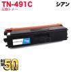 ブラザー(brother) TN-491C 互換トナー  (84GT810C147)MFC-L8610CDW MFC-L9570CDW HL-L8360CDW HL-L9310CDW(送料無料) シアン