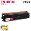 ブラザー(brother) TN-491M 互換トナー  (84GT810M147)MFC-L8610CDW MFC-L9570CDW HL-L8360CDW HL-L9310CDW(送料無料) マゼンタ