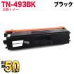 ブラザー(brother) TN-493BK 互換トナー  (84GT820K147)MFC-L8610CDW MFC-L9570CDW HL-L8360CDW HL-L9310CDW(送料無料) ブラック