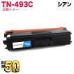 ブラザー(brother) TN-493C 互換トナー  (84GT820C147)MFC-L8610CDW MFC-L9570CDW HL-L8360CDW HL-L9310CDW(送料無料) シアン