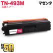 ブラザー(brother) TN-493M 互換トナー  (84GT820M147)MFC-L8610CDW MFC-L9570CDW HL-L8360CDW HL-L9310CDW(送料無料) マゼンタ