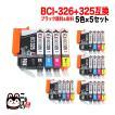 【クP05】キャノン BCI-326互換インク 5色パック×5セット BCI-326+325/5MP-5【送料無料】