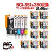 キヤノン(CANON) BCI-351XL+350XL 互換インク 増量5色×10セット BCI-351XL+350XL/5MP【送料無料】