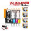 キヤノン(CANON) BCI-351XL+350XL 互換インク 増量5色×5セット BCI-351XL+350XL/5MP【送料無料】
