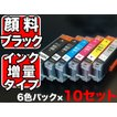 キヤノン(CANON) BCI-351XL+350XL 互換インク 増量6色×10セット BCI-351XL+350XL/6MP【送料無料】