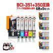 キヤノン(CANON) BCI-351XL+350XL 互換インク 増量6色×5セット BCI-351XL+350XL/6MP【送料無料】